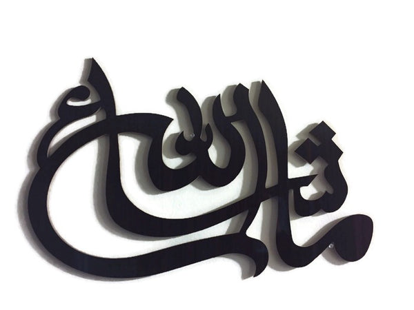 "Islamic Wall Art Masha'Allah Masha Allah God Will Compressed Wood 23""x16"" [New Arrival]"