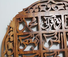 Hand cut Islamic Wall Art The Loh E Qurani Huroof E Muqattaah Quran Codes Square in Circle with Floral Designs on a Solid Wooden Circular 17""