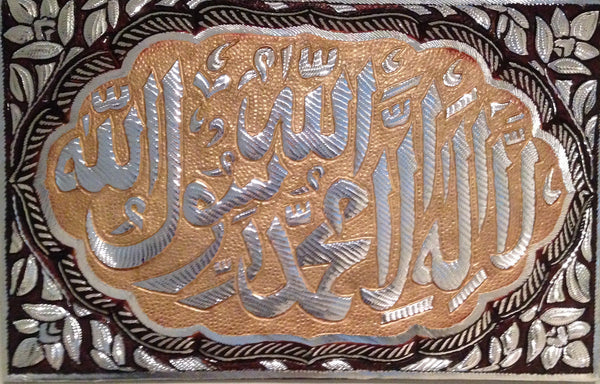 "Shahada (First Kalima) First Pillar of Islam on Hand Crafted Metal 22.5"" x 15"""
