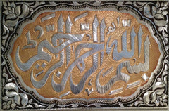 "Bismillah In The Name of God (Allah) on Hand Crafted Metal 22.5"" x 15"""