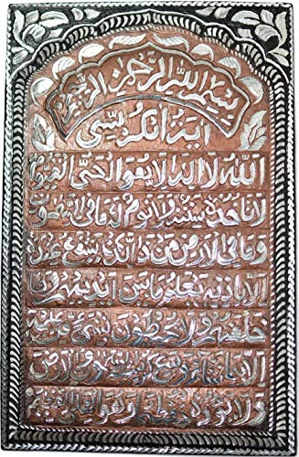 "Islamic Eid Hajj Haji Gift Wall Art on Metal Hand crafted Ayat ul Kursi Ayatul Kursi Verse of the Throne 22.5""x15"""