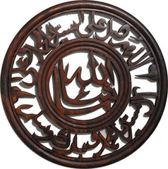 Handcrafted Eid Gift Islamic Wall Art Masha'Allah ma sha Allah Masha Allah and As Salatul Ibrahimi Darood Ibrahimi Greetings and Salutations on the Prophet (S.A.W) Solid Wooden Circular Plaque 14""