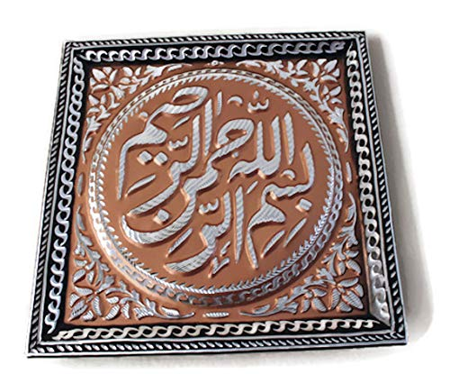 "Islamic Wall Art Hajj Haji HOUSEWARMING Gift Bismillah Besmele Basmallah In the Name of Allah Hand Crafted Metal Decorative Display Plaque 11"" x 11"" (New Arrival)"