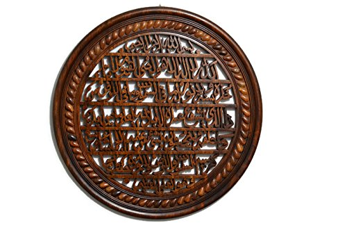 "Hajj Haji Islamic Eid Gift Fancy Ayat ul Kursi Wall Art Best HOLIDAY OR HOUSEWARMING Gift Ayatul Kursi Hand Crafted Wooden 17"" Diameter"