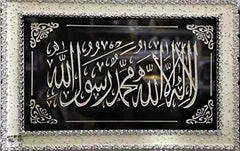 iHcrafts Framed Muslim Wall Decor Frame Islamic Home Decoration Gift Wall Hanging Qurani Calligraphy on Wood Frame