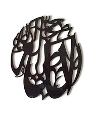 "Muslim Wall Art Allah God in Arabic Caligraphy Islamic Decor Allah Compressed Wood 23""x19"""