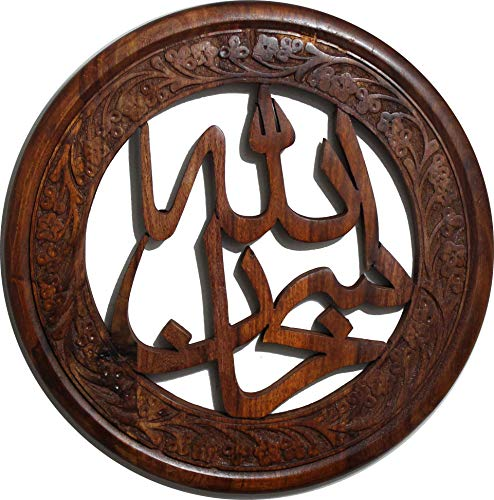 Haji Hajj Eid Gift Handcrafted Islamic Wall Art Subhan Allah SubhanAllah Glory Praise be to God Solid Wooden Circular Plaque 12""