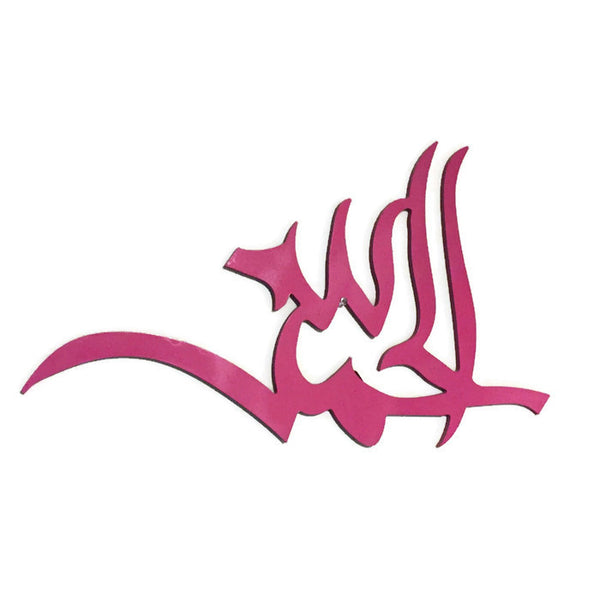 "Muslim Wall Art Praise be to God in Arabic Calligraphy Islamic Decor Alḥamdulillah Alhamdulillah Al-ḥamdu lillāh Compressed Wood 20""x12"" (Pink)"