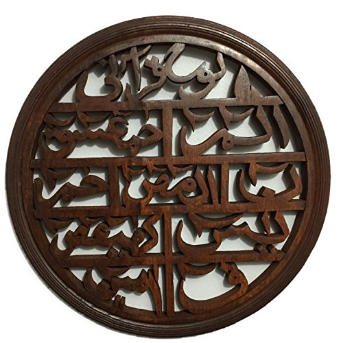 Hajj Haji Islamic Decoration EID GIFT Wall Art The Loh E Qurani Huroof E Muqattaah Hand Crafted Wooden Circular 14""