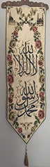"Islamic Eid Holiday Gift Kelima Tawhid Touheed Tevhid Shahada First Kalma Tekbir Wall Hanging Fabric Decor with Hand Woven beads and Wooden Hangar 40""x12"""
