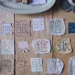 Chinese Character Strokes (一笔一画) Sticker Sheets