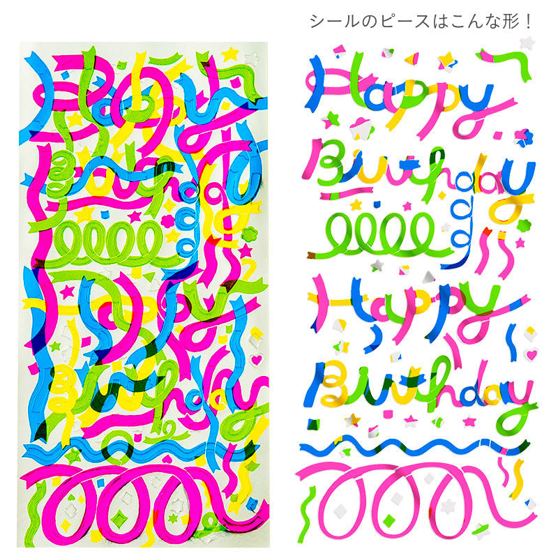 Birthday Ribbon Stickers
