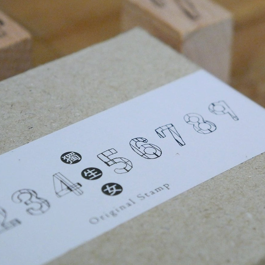 Chamil Garden Number Rubber Stamp Set - The Only Child
