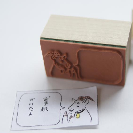 Goat x Masco Rubber Stamp - Goat Dialogue Bubble