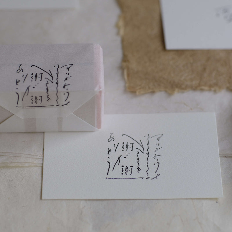hase rubber stamp - arigatou