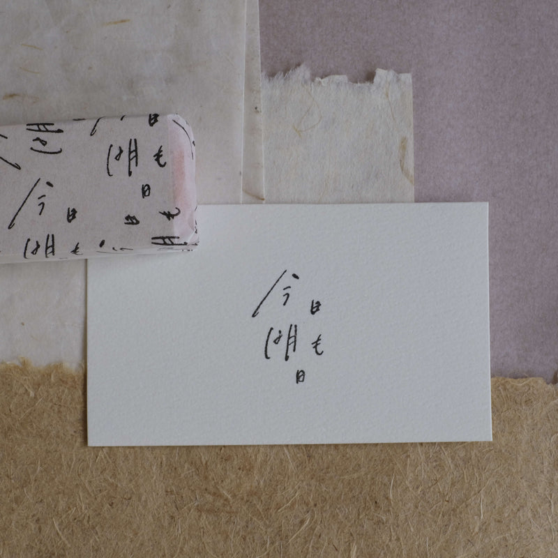 hase rubber stamp - Today, Tomorrow