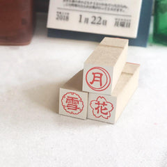 36 Sublo [Moon/Flower/Snow] Hanko Rubber Stamps