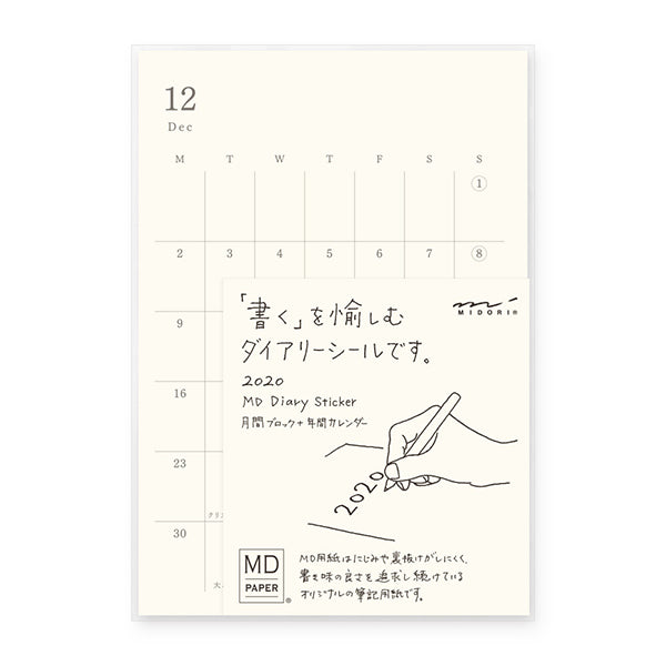 MD Diary Calendar Sticker 2020