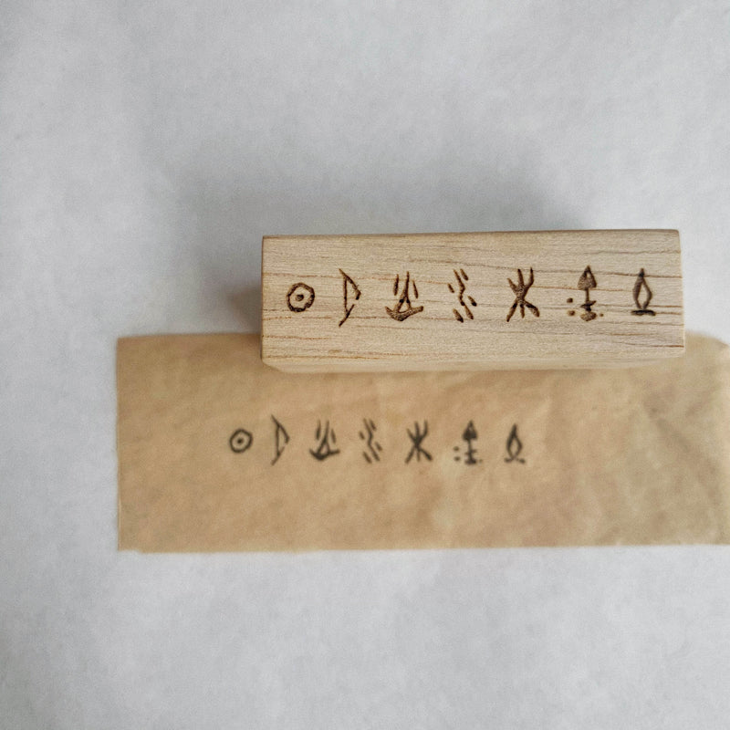 Oracle Bone Script Rubber Stamp: Days in a Week