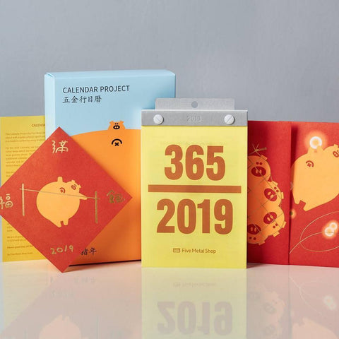 Five Metal Shop Calendar Project 2019