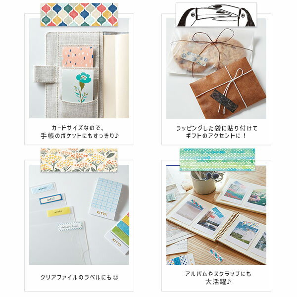 KITTA Washi Tape Stickers - KIT046 Picnic
