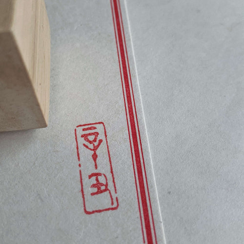 辛丑 (Year of the Cow/Ox) Rubber Stamp