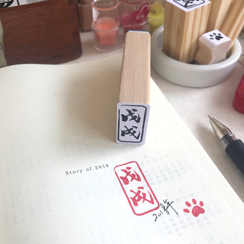 戊戌 (Year of the Dog) Rubber Stamp