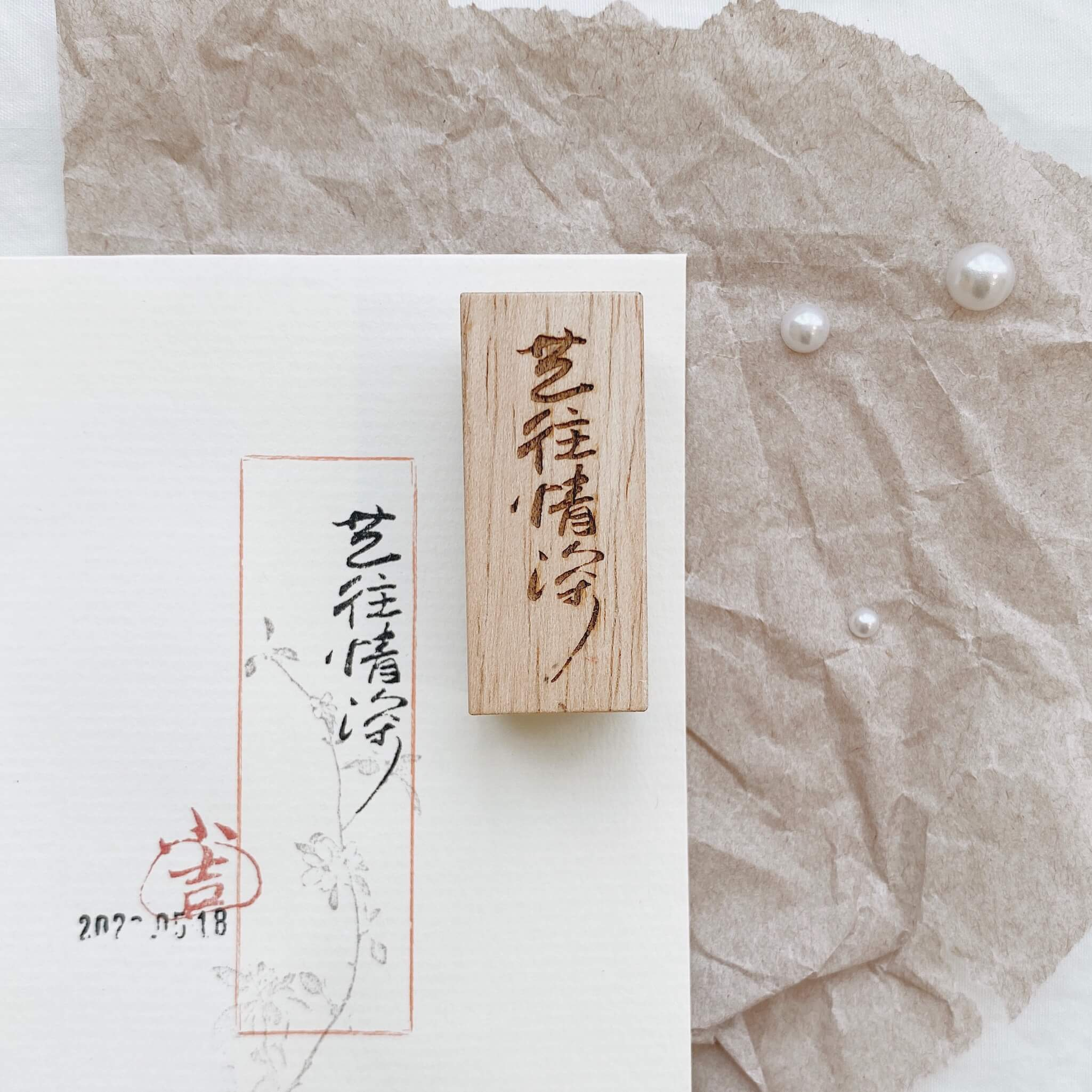 艺往情深 (Deep Love for Art) Rubber Stamp