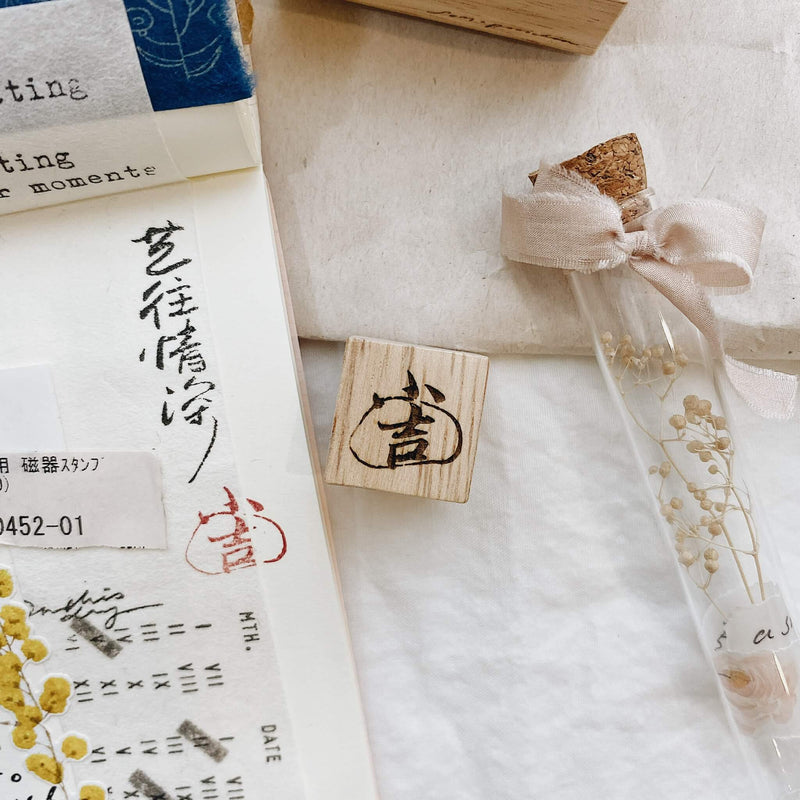 小吉 (Small Blessing/Luckiness) Rubber Stamp
