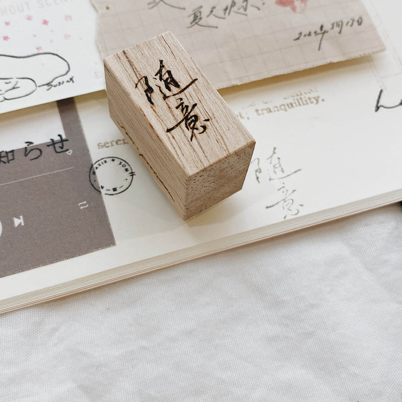 随意 (Go with the Flow) Rubber Stamp