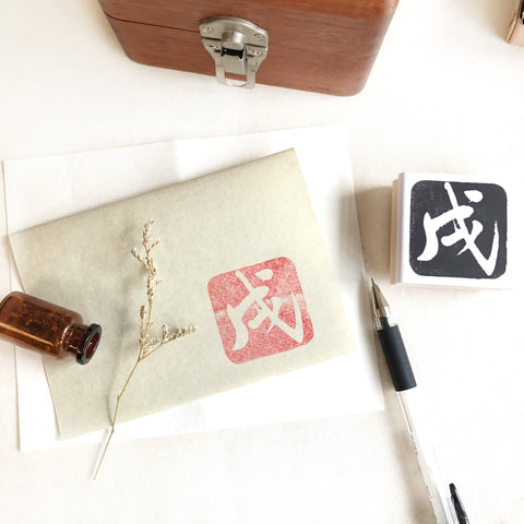 戌 (Dog) Large Rubber Stamp