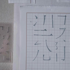 Chinese Character Strokes (一笔一画) Clear Stamp Set