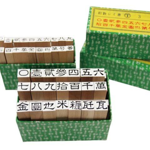 Japanese Number Rubber Stamp Set