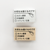 KNOOP Original Rubber Stamp - Important Delivery