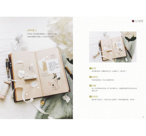Pooi Chin - Love for Journal: The ultimate mystery of stationery