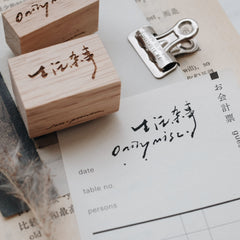 生活杂事 (daily miscellaneous) Rubber Stamp