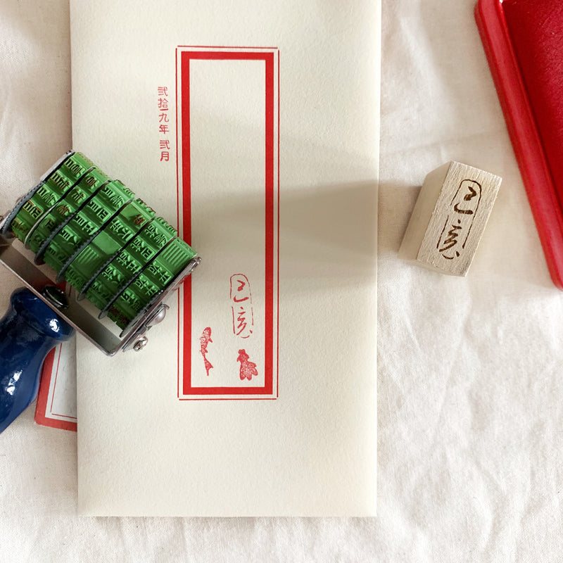 己亥 (Year of the Pig) Rubber Stamp