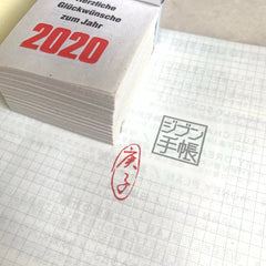 庚子 (Year of the Rat) Rubber Stamp