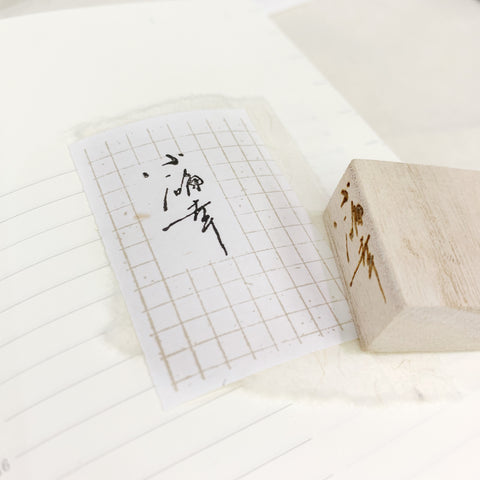 小确幸 (small, solid happiness) Rubber Stamp