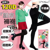 Slimming Stockings 120 Denier (Black) - Bloom Concept