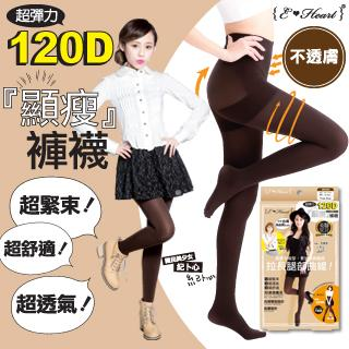 Slimming Stockings 120 Denier (Coffee) - Bloom Concept