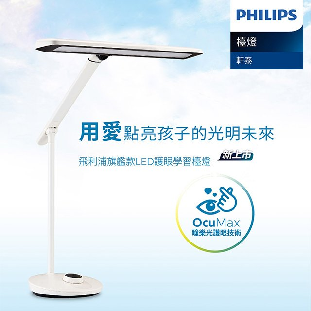 Philips 66168 VDTMate Table Lamp LED White 1x13.7