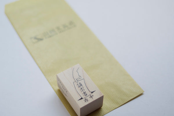 GOAT Invoice Within Rubber Stamp