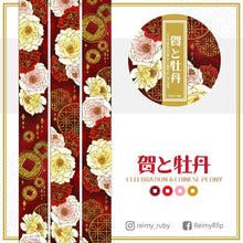 Load image into Gallery viewer, Reimy Gold Foil Washi Tape / Celebration & Chinese Peony