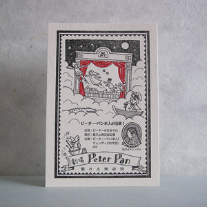 Kyupodo Postcard | Peter Pan Theatre