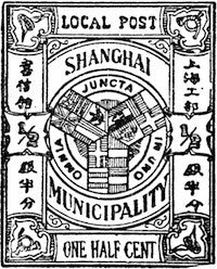 VTG Shanghai Local Post Rubber Stamp