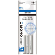 Load image into Gallery viewer, Tombow Mono Graph Eraser Refill