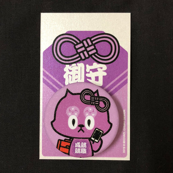 Yuurei Neko Sama Omamori Badges | Purple (Career)