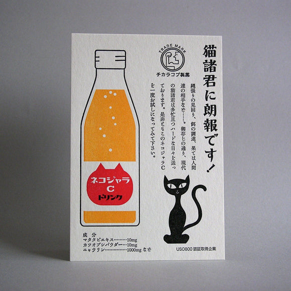 Kyupodo Postcard | Vitamin for Cats