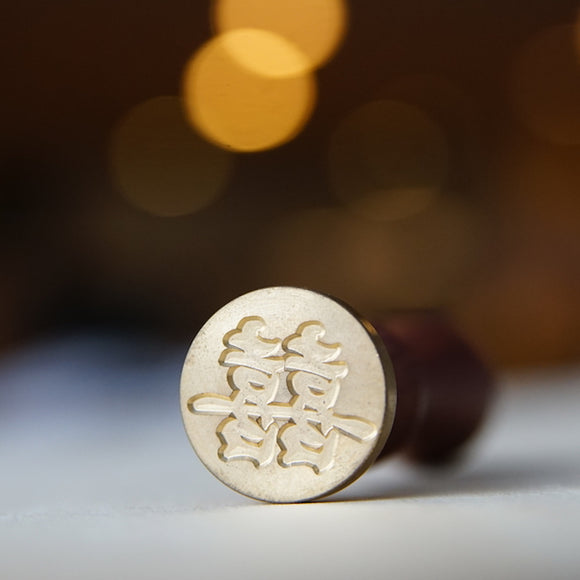 Double Happiness Wax Seal B